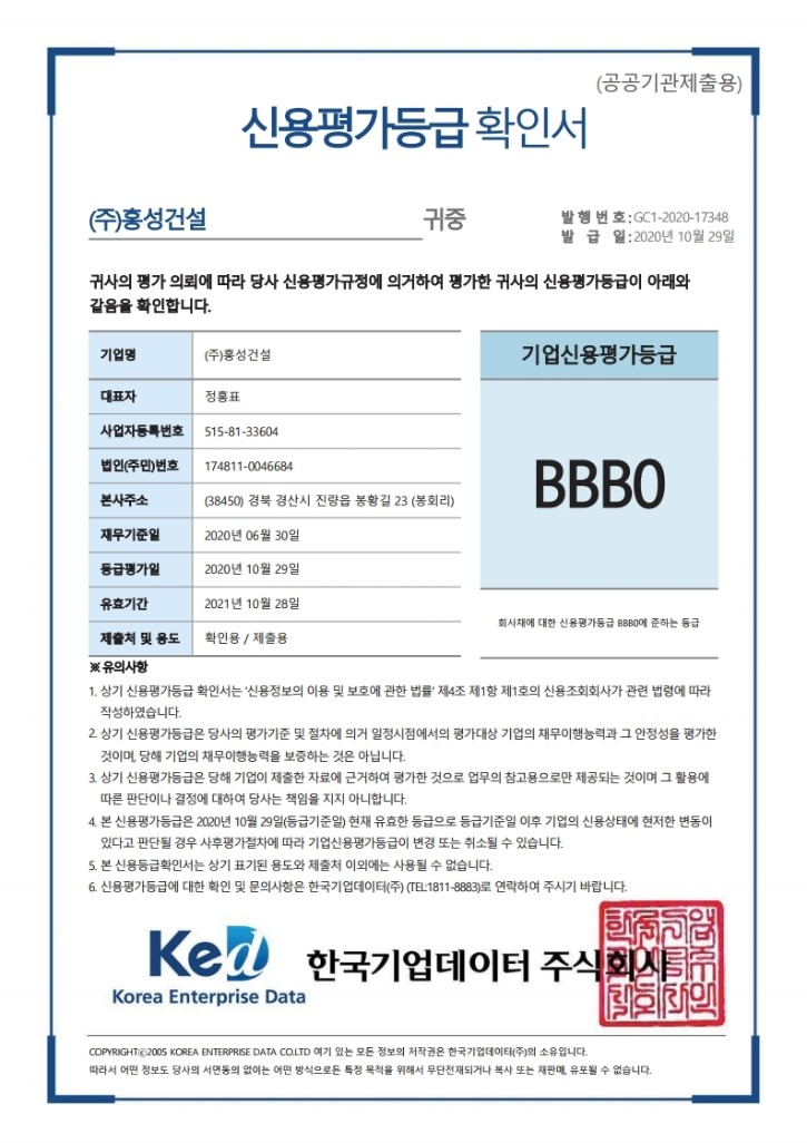 2020 홍성건설 한국기업테이터 신용평가등급 확인서(공공)(~2021.10.28, BBB0).jpg